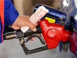 喜大普奔,油价下降啦