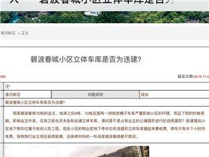 碧x春城又开始作妖了,我想问问各位领导他们有权利卖车位吗,有权利收停车费吗