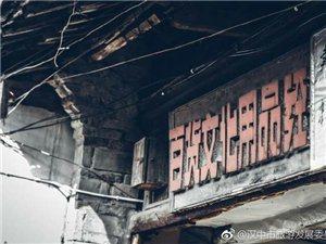 汉中洋县老街
