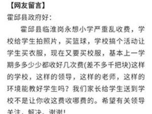 """""""霍邱县临淮岗永想小学乱收费""""的问题,对此,霍邱县政府办回应如下。"""
