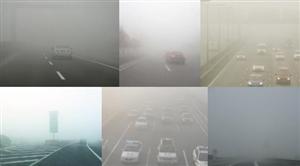 山东雾天高速