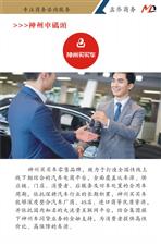 孟乔商务――专注商务咨询服务