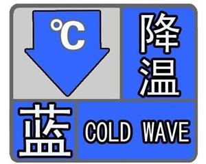 泸州气象台发布强降温蓝色预警:气温将低至4~5℃