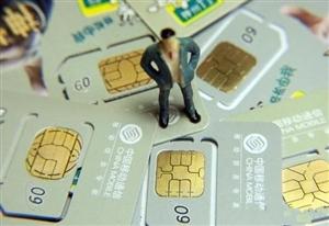 重磅!工信部要求三大运营商,1月1日开始提供全国异地注销手机号服务