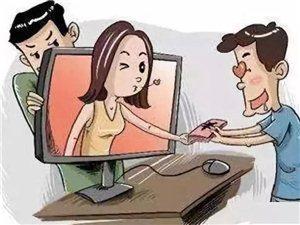 红山这个表弟把表哥骗得好苦警方提示:小心网恋的陷阱