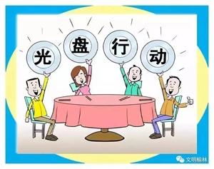 """文明餐桌,我们不做""""必剩客""""!"""
