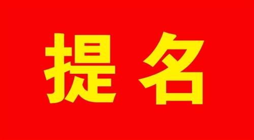 省委決定:張利華同志提名為阜寧縣人民政府縣長候選人