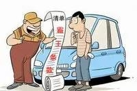 """多名车主陷""""套路贷"""",蒲城一汽车公司7人被抓"""