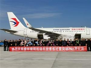 年客流量突破200万!榆林机场跨入全国中型机场行列