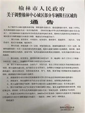 榆林市人民政府关于调整榆林中心城区部分车辆限行区域的通告