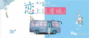 泸州公交216路全线已更换为冷暖空调车