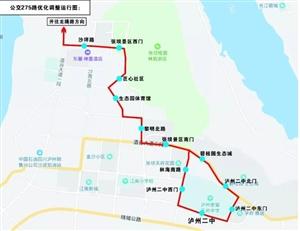 12月29日起泸州公交275路有调整