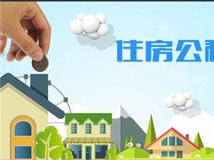 泸州住房公积金提取、贷款政策有调整