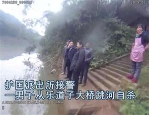 男子交女友向父母索钱不成,从30米高桥跳入冰冷河水,幸民警及时救援