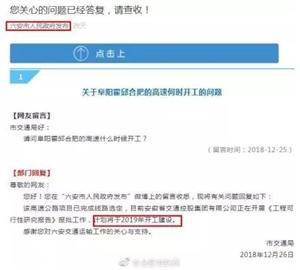 好消息:合肥―霍邱―阜阳高速公路今年动工!