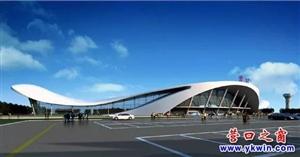 营口机场将建设成为环渤海支线区域的中心机场