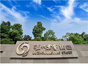 """向""""具有全球影响力的产融控股集团""""奋进――2018年泸州老窖集团改革发展纪实"""