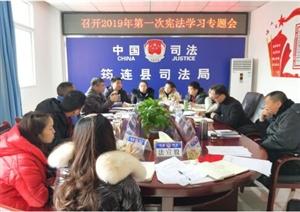 """筠连县司法局""""三举措""""推进宪法宣传活动"""