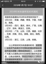 营口:春节快递停运?最新消息!