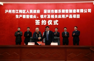 """手机镜头将""""泸州造""""预计年产1.5亿颗"""