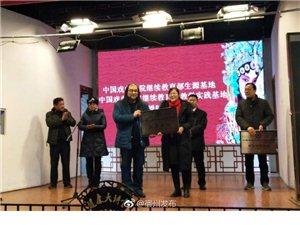宿州泗县荣获全国第三家中国戏曲学院教学实践基地、生源基地