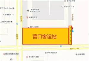 营口:客运站至大龙山专线1月29日开通,即日起开始售票!