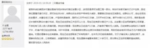 网友询问冯瓴乡美好乡村工程尾款问题官方回复!