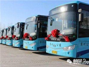 收藏!2019年宿州城区32条公交线路最新停靠站点及服务时间