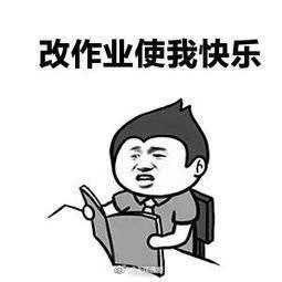 济南:中小学不得要求家长代批作业