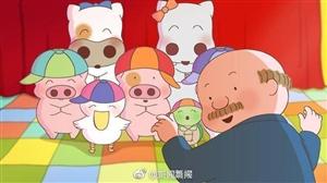 这些小猪形象陪伴了我们的童年