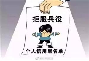 汉中1名应征青年拒服兵役,被部队除名
