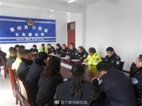 长集:召开所队会议部署春节期间安保工作