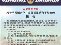 六安市公安局关于举报贩卖户口身份证违法犯罪线索的通告