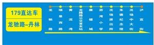 泸州公交179路开行直达快班,站点减少40个!