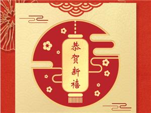 祝全市人民新春佳节