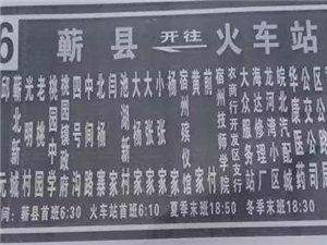 【喜讯】宿州市公交车36路(火车站至蕲县镇)明日开通