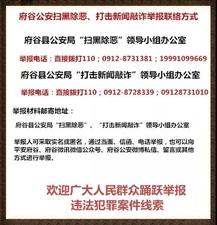 【扫黑除恶】府谷公安扫黑除恶宣传视频
