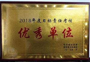 府谷县公安局被评为