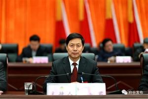 政协府谷县第九届委员会第四次会议开幕