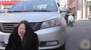 姑娘碰瓷,不料碰上老公的车,笑喷了!