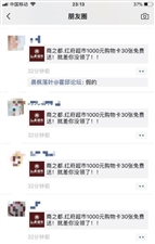 """""""商之都红府超市1000元购物卡免费送""""疑似虚假活动!朋友们慎点慎转!"""