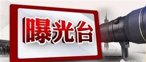营口:西市区纪委通报曝光一起违反中央八项规定精神典型问题
