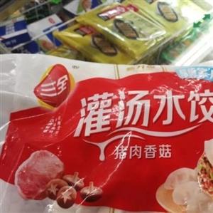 三全回应水饺样品检出非洲猪瘟病毒