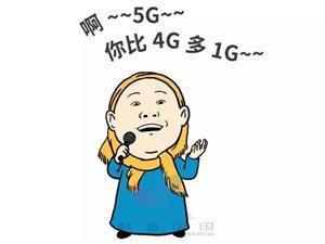 天呀!5G来了!沈阳已经安排上了!营口呢?