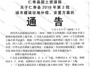 仁�劭h��土�Y源局:�P于仁�劭h2018年第2、3、4、5、6、7批城市建�O征地�a��、安置方案的通告!