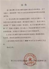 """公告!营口港交警大队新设多处""""电子摄像头"""",3月1日正式启动!"""
