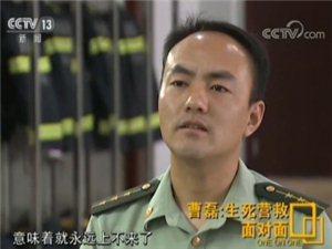 宿州市政府授予��桥区消防大队集体和曹磊个人二等功