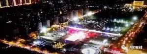 美爆了!昨晚文体中心网红喷泉2019第一喷!