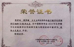 恭喜!杨明生名师工作室再获全国大奖!项目被推荐赴美国展示!