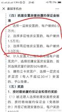 爆料:霍邱县政府拆迁政策。看下老百姓有几个同意的。以下载图!